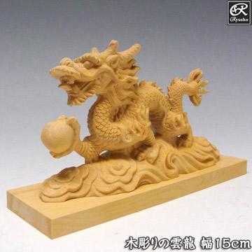 柘植 木彫りの雲龍 幅15cm 龍 竜 木彫りの龍 [Ryusho]