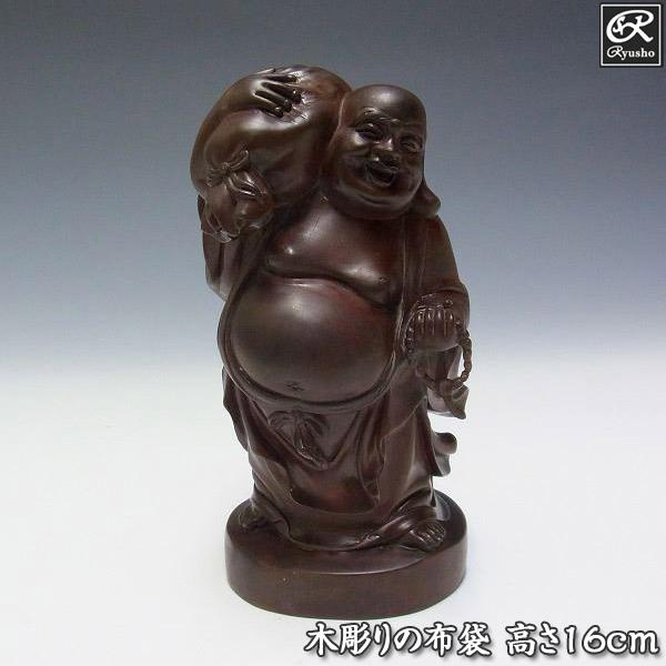 柘植木 木彫りの布袋 16cm 色付きウレタン仕上げ 置物 彫刻 [Ryusho]