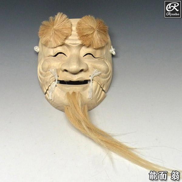 楠面 翁面 木彫り 能面 お面 壁掛け用 [Ryusho]