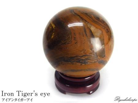 アイアンタイガーアイ球 直径7.5cm 南アフリカ産 天然石 パワーストーン 丸玉 スフィア