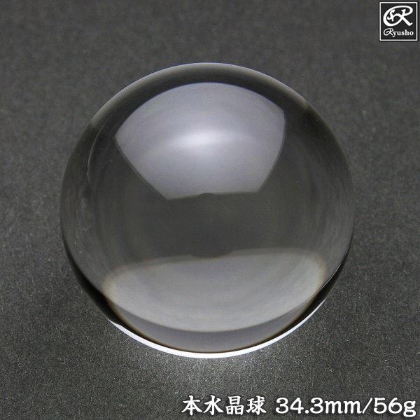独特な 本水晶球AA (鑑別書付)34.3mm・56g 天然本水晶 ブラジル産 本水晶球AA 天然本水晶 ブラジル産 パワーストーン, 弱電館:4d46a168 --- business.personalco5.dominiotemporario.com