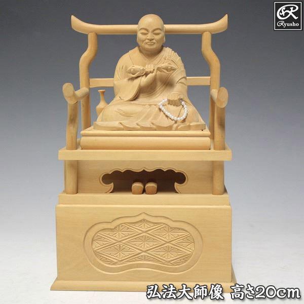 木彫り 仏像 弘法大師 空海 高さ20cm 柘植製 [Ryusho]