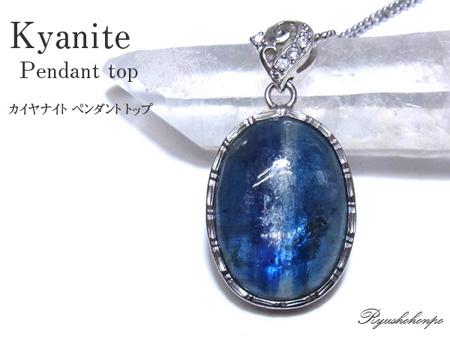 高品質カイヤナイト ペンダントトップ ブラジル産 天然石 パワーストーン 藍晶石
