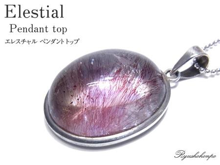 高品質エレスチャル水晶 ペンダントトップ 天然石 パワーストーン