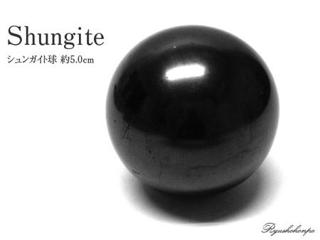 シュンガイト球 直径 約5.0cm ロシア・カレリア産 天然石 パワーストーン 磨き スフィア 原石 鉱物