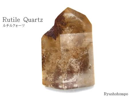 ルチルクォーツ ポリッシュポイント 原石 ブラジル産 鉱物 天然石 パワーストーン