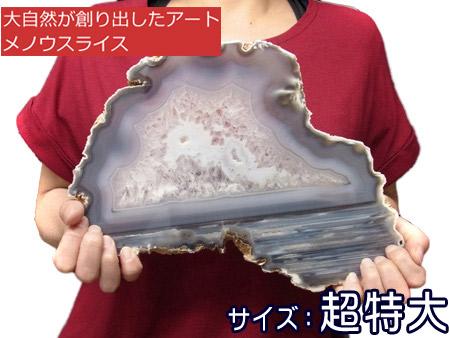 メノウスライス ナチュラル(超特大) 染め無し /メノウ コースター 瑪瑙 めのう メノウ コースター スライス メノウ板