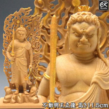 木彫り 仏像 金彩不動明王 立像 高さ11.5cm 柘植製 本格ミニ仏像 [Ryusho]