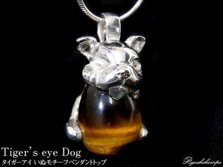 送料無料 タイガーアイ 激安☆超特価 抱っこいぬ 在庫あり モチーフペンダントトップ 犬 パワーストーン 天然石 シルバー925