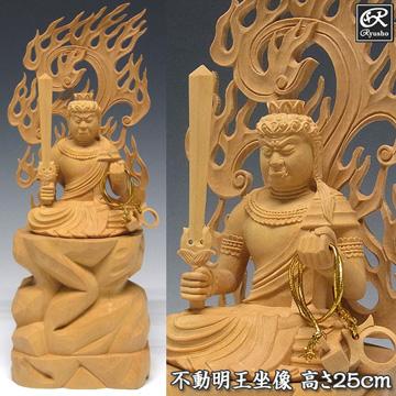 柘植 不動明王 坐像 高さ25cm 木彫り 仏像 [Ryusho]