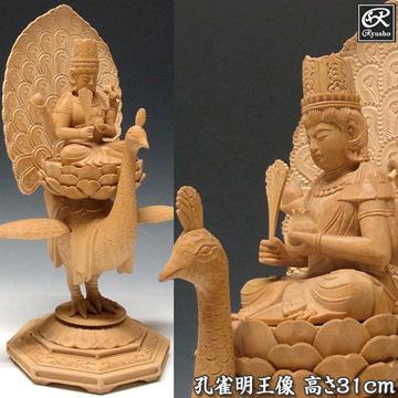 木彫り 仏像 孔雀明王像 高さ31cm 柘植製 [Ryusho]
