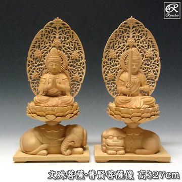 柘植 文殊菩薩 普賢菩薩 坐像 高さ27cm 木彫り 仏像 [Ryusho]