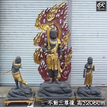 楠 古色不動三尊像 立像 高さ特大206cm 木彫り 仏像 [Ryusho]