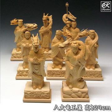 木彫り 仏像 八大竜王 八大龍王 29cm 桧製 [Ryusho]