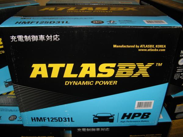 《送料無料》充電制御車もOK! 国産車用 アトラスバッテリー HMF125D31L