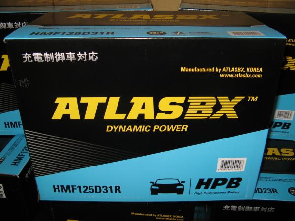 《送料無料》充電制御車もOK! 国産車用 アトラスバッテリー HMF125D31R
