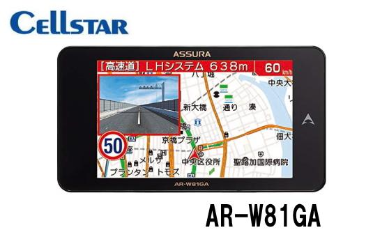 《送料無料》セルスター 無線LAN搭載 GPSレーダー探知機 ASSURA AR-W81GA