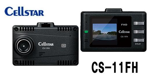 《送料無料》セルスター ドライブレコーダー CS-11FH