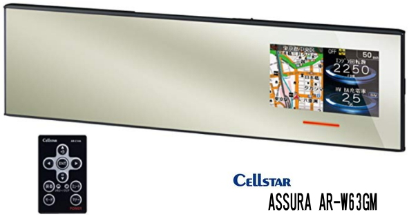 《送料無料》セルスター 無線LAN搭載 3.2インチ液晶 270mmミラー型 GPSレーダー探知機 ASSURA AR-W63GM