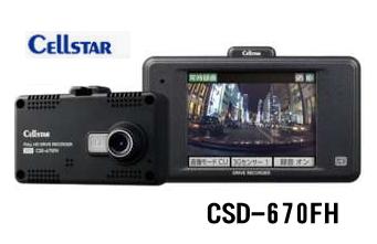 《送料無料》セルスター 2.4インチタッチパネル搭載 超速GPS採用 ドライブレコーダー CSD-670FH