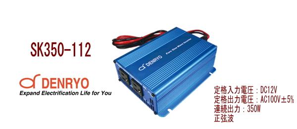 《送料無料》電菱 正弦波インバーター SK350-112