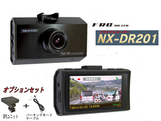 《送料無料》F.R.C エフ・アール・シー ドライブレコーダー NX-DR201 (GPS・駐車録画 安心セット GPSユニット+パーキングモードケーブル付き)