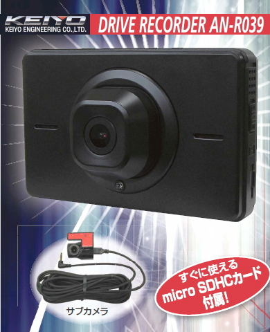 《送料無料》KEIYO 後方サブカメラ同梱 2カメラ録画 GPS付属 ドライブレコーダー AN-R039 (配線接続タイプ)