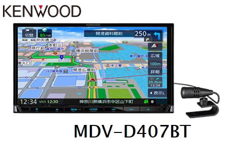 《送料無料》KENWOOD Bluetooth内蔵 ワンセグ DVD/USB/SD AV彩速ナビゲーション MDV-D407BT