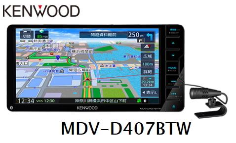 《送料無料》KENWOOD 200mmワイド Bluetooth内蔵 ワンセグ DVD/USB/SD AV彩速ナビゲーション MDV-D407BTW
