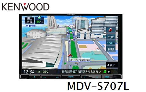 《送料無料》KENWOOD 8V型ワイド Bluetooth内蔵 フルセグ DVD/USB/SD AV彩速ナビゲーション MDV-S707L