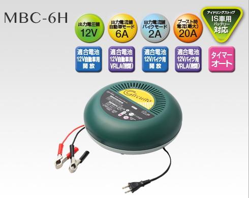 《送料無料》GSYUASA バッテリー充電器 MBC-6H