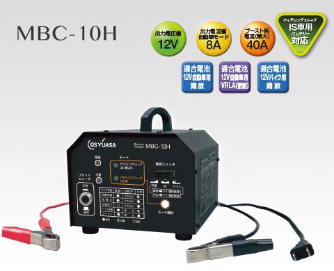 《送料無料》GSYUASA バッテリー充電器 MBC-10H