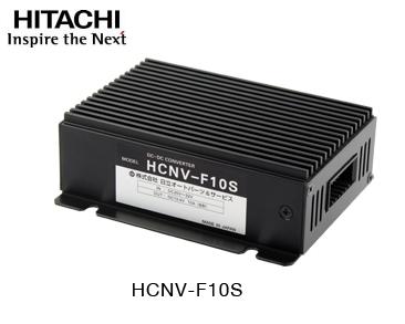 《送料無料》日立 DC-DCコンバーター HCNV-F10S