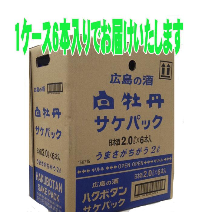 白牡丹 はくぼたん 広島の酒パック〔青パック〕甘口の酒 2000ml×6本 1ケース 地域限定送料無料