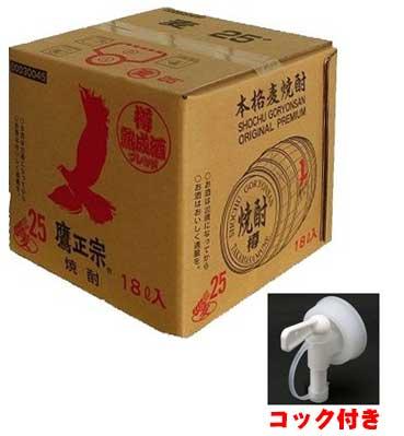 【送料無料】鷹正宗 ごりょんさん 長期熟成麦焼酎 18L入りキュービー 大容量
