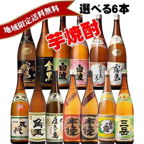 【送料無料】選べるアソート 芋焼酎(いも)一升瓶 (1800ml) 6本セット