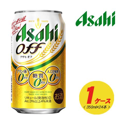1個口の送料で3ケースまで発送可能です ※離島除く 売却 期間限定セール アサヒ オフ 350ml×24本 第3のビール ショップ OFF 新ジャンル 1ケース