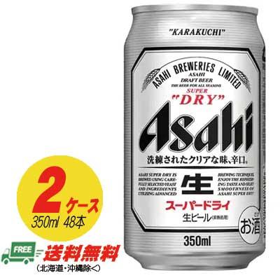 【送料無料】アサヒ スーパードライ 350ml×48本  【2ケース】