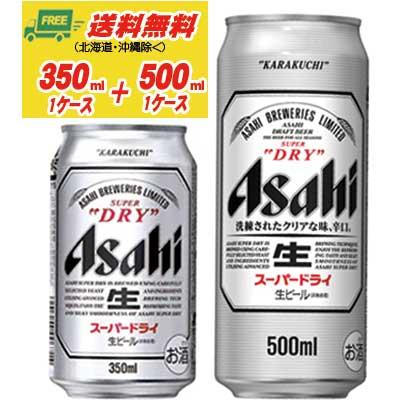 【送料無料】アサヒ スーパードライ 350ml + 500ml 各1ケース