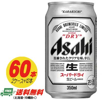 【送料無料】アサヒ スーパードライ 350ml 60本(2ケース+12本)