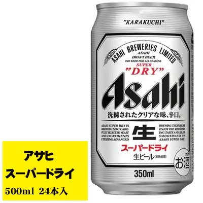 授与 1梱包は2ケースまでです 期間限定セール ビール アサヒ 1ケース 店 スーパードライ 350ml×24本
