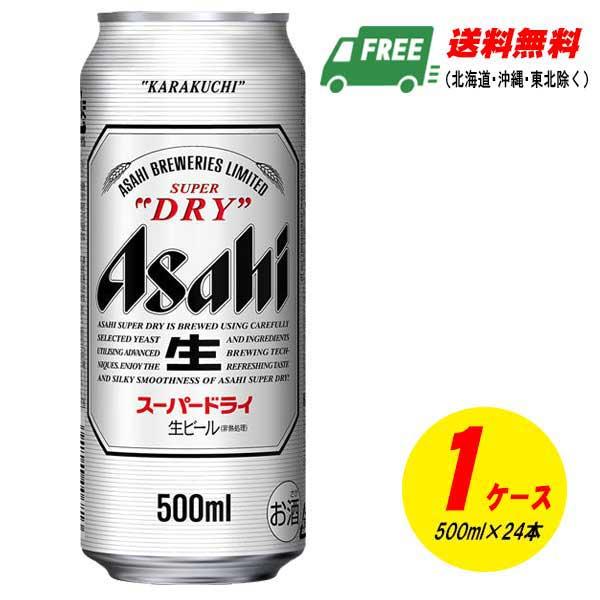 1梱包は2ケースまでです 高い素材 期間限定セール ビール 店 アサヒ 500ml×24本 スーパードライ 1ケース
