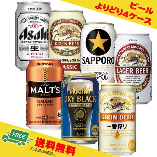 【送料無料】よりどり選べるビール 350ml 組み合わせ自由 4ケース(スーパードライ・ラガー・一番搾り・黒ラベル・モルツ)