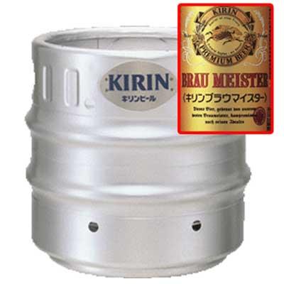【送料無料】キリン ブラウマイスター 生樽 15L(業務用)