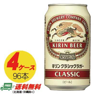 (期間限定セール)【送料無料】キリン クラシック ラガー ビール 350ml×96本 【4ケース】