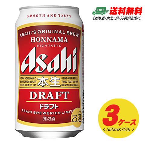 アサヒ 本生ドラフト 350ml 72本(3ケース)発泡酒 地域限定送料無料