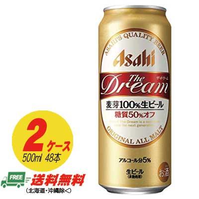 【送料無料】アサヒ ザ・ドリーム 500ml×2ケース(48本) 【2ケース】