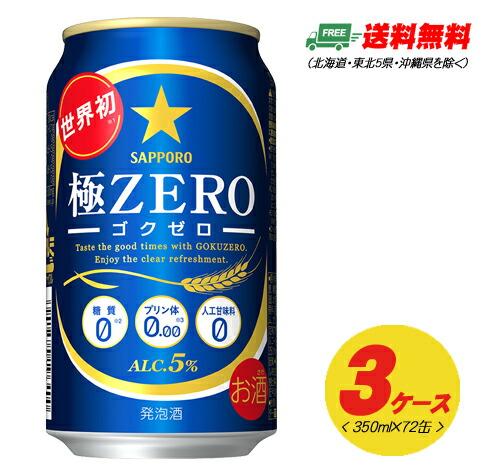 北海道・沖縄・東北6県は別途送料がかかります   サッポロ 極ZERO(ゴクゼロ 極ゼロ) 350ml 72本(3ケース)発泡酒 地域限定送料無料