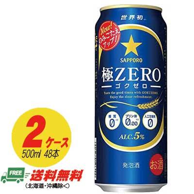 【送料無料】サッポロ 極ZERO 500ml×48本  【2ケース】