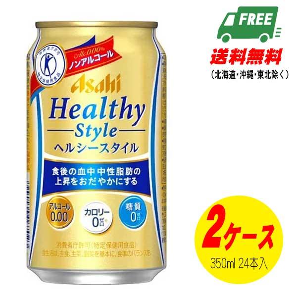 スーパーセール期間限定 北海道 沖縄 東北6県は別途送料がかかります アサヒ ヘルシースタイル 予約販売品 地域限定送料無料 アルコール0.00% 2ケース 350ml×48本